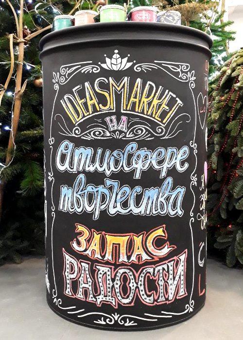 barrel-lettering